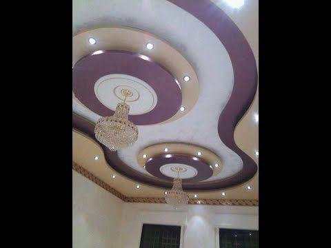 New False Ceiling Normal Bast Designs 2017 Youtube Pop False Ceiling Design False Ceiling Design False Ceiling Living Room