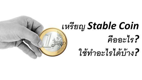 เหรียญ Stable Coin มีอะไรบ้าง