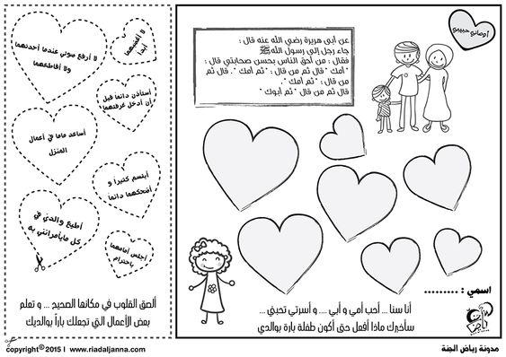 أوصاني حبيبي أوراق عمل عن بر الوالدين رياض الجنة Islamic Kids Activities Islam For Kids Teaching Method