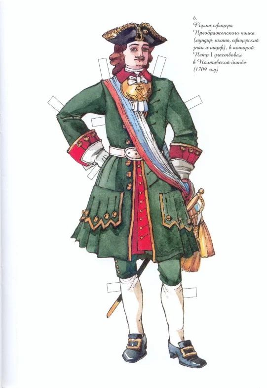 Peter I of Russia paper doll (6 of 12)