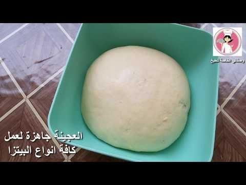 طريقة عمل عجينة البيتزا الايطالية الاصلية مكونات العجينة البيتزا الايطالية الاصلية 4 كوب ونصف من الطحين 2 كوب حليب دافئ 1 بيضة Food Cooking Pizza
