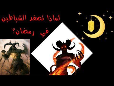 لماذا تصفد الشياطين في رمضان لا في غيره و كيف تصفد الشياطين في رمضان وما معنى تصفيد الشياطين لماذا تقيد Movie Posters Poster Movies