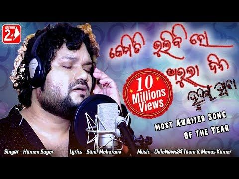 A to Z Odia Song Free Download 2019-2020 | Songs, New album song, New song  download