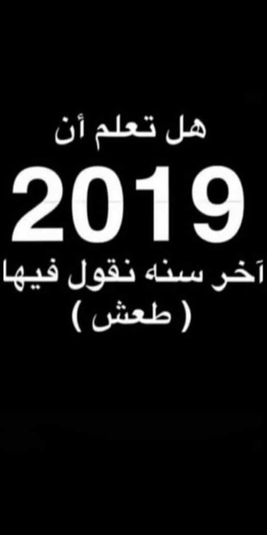 هل تعلم Jokes Quotes Funny Quotes Funny Arabic Quotes