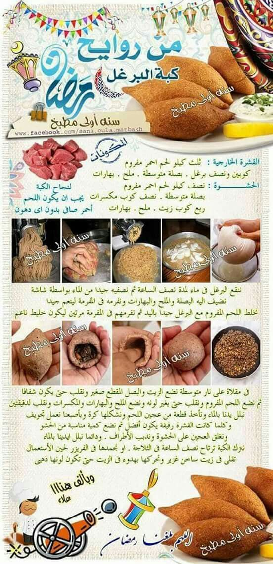 Pin By Mam On Food Arabic Food Food Receipes Cooking Recipes