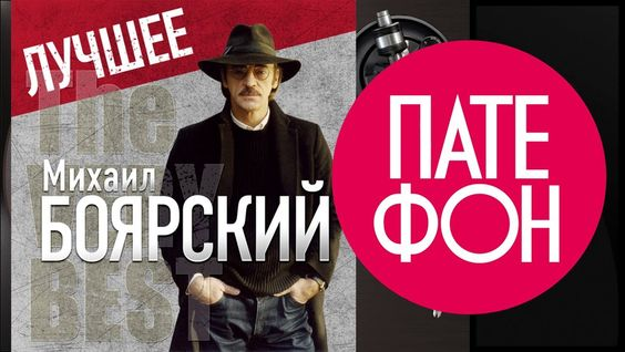 Михаил Боярский - Лучшее (Full album) 2013