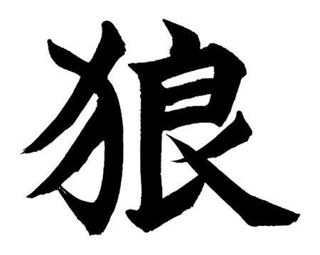japanese faith symbol tattoo hot girls wallpaper
