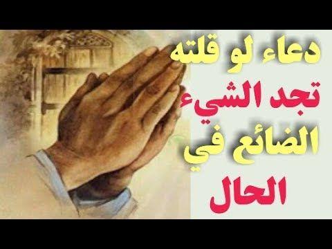 دعاء مجرب ان ضاع منك شيء تجده في الحال اتحدى اذا لم تجد ضالتك باذن الله Youtube Islamic Phrases Free Books Download Islam
