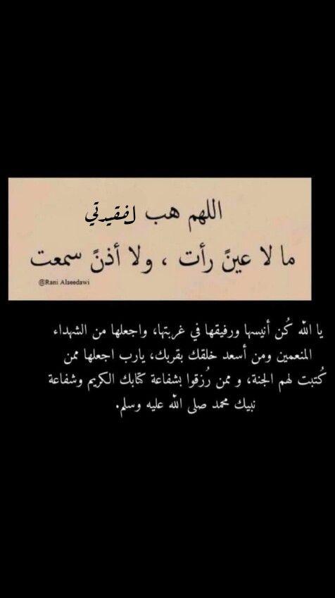 اللهم هب لفقيدتي ما لا عين رأت ولا أ ذن سمعت Islamic Inspirational Quotes Beautiful Arabic Words Inspirational Quotes