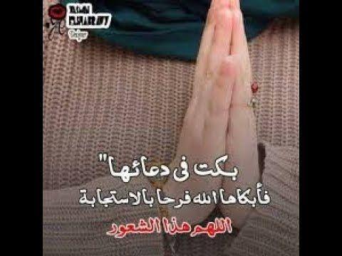 الدعاء المعجزة لحدوث الحمل الحمد لله نجاح الدعاء مع أكثر من عشرين سيدة ألف مبروك Youtube Youtube Arab Beauty Words