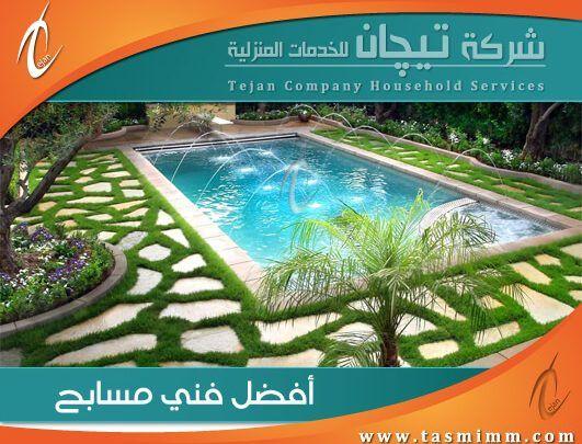 فني مسابح بجدة شاطر في تركيب وصيانة المسابح في جدة وعزل المسابح بسعر مناسب Https Tasmimm Com Swimming Pool Technician Jeddah Swimming Pools Outdoor Pool