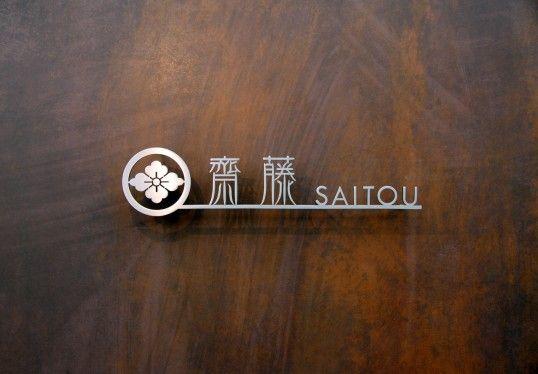 ステンレス切り文字表札 家紋デザイン 標識のデザイン 表札 表札