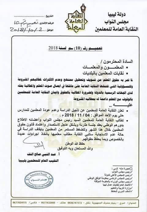 نقابة المعلمين تعلن تأجيل الدراسة وعدم عودة المدرسين للمدارس Libya Journal Bullet Journal