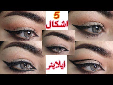 5 رسمات ايلاينر كالمحترفين للمبتدئات تعليم رسم الايلاينر حوري بيوتي Youtube Glitter Eye Makeup Glitter Eyes Eye Makeup
