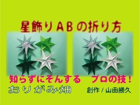 クリスマス 折り紙 折り紙 腕時計 : jp.pinterest.com