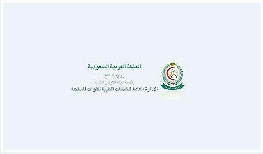 الخدمات الطبية للقوات المسلحة وظائف شاغرة وزارة الدفاع