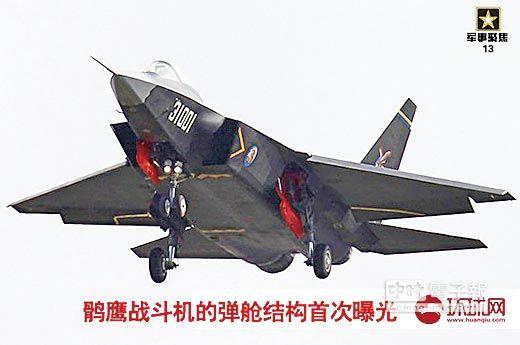 殲-31。(取自環球網)