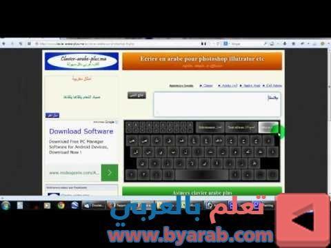 الكتابة بالعربية في الفوتوشوب الاليستريتور و البرامج التي لا تدعم اللغة العربية Periodic Table Software