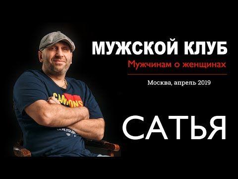 Сатья дас 2020 лекции мужской клуб флакон в москве клуб