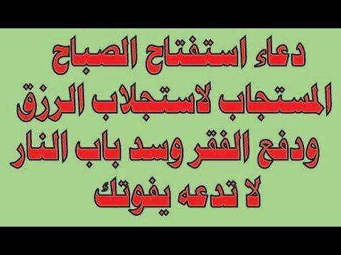 دعاء طلب الرزق والغنى ودفع الفقر وسد باب النار واستفتاح باب الجنة لا تفو Youtube Islam Music