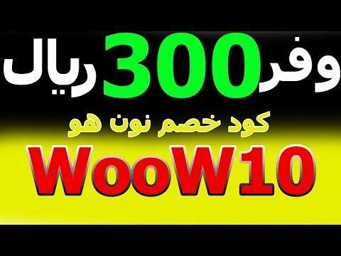 كوبون نون كوبون نون 2019 كوبون نون 100 ريال كوبون نون كوبون نون 2019 كوبون نون 100 ريال كوبون نون كوبون خصم نون نون كوبو Novelty Sign Company Logo Novelty