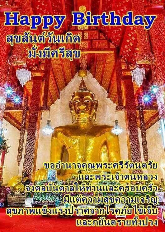 ป กพ นโดย Ramchai Chuenbumrung ใน ว นเก ด Birthday คำอวยพรว นเก ด อวยพรว นเก ด ว นเก ด