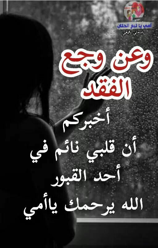رحمك الله امي حبيبتي Muslim Images Morning Images Words