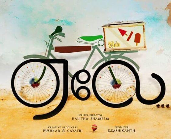 ஸ்டார் விஜய்யில்ஏலே திரைப்படம் நேரிடையாக முதன் முதலில் ஒளிபரப்பாகிறது 28 பிப்ரவரி 2021 பிற்பகல் 3 மணி