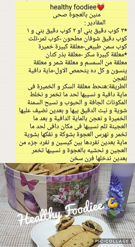 منين بالعجوة صحي Date Biscuits San Event