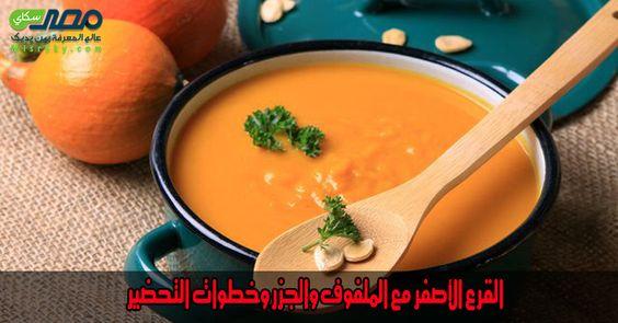 القرع الأصفر مع الملفوف والجزر وخطوات التحضير Recipes Delicious Soup Food