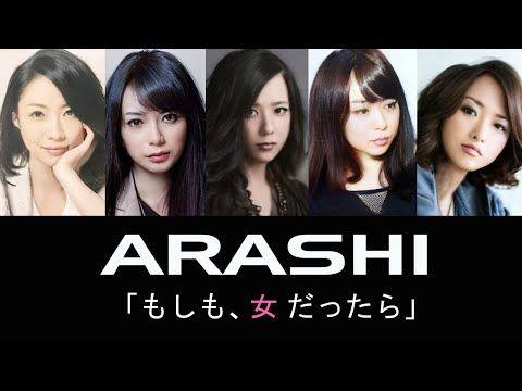 嵐 arashi もしも 女だったら 女性に変身 youtube 嵐 嵐 メンバー 嵐 アルバム