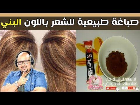 وصفة طبيعية لصبغ الشعر باللون البني في المنزل من الدكتور عماد ميزاب Imad Mizab Youtube