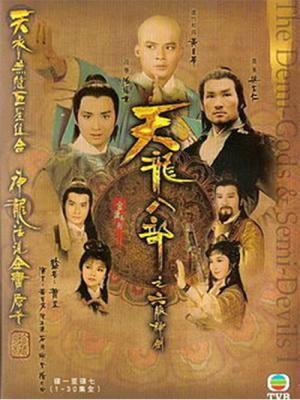 Phim Thiên Long Bát Bộ 1982