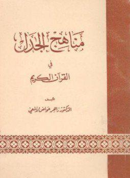 تحميل كتاب مناهج الجدل في القرآن الكريم Pdf تأليف زاهر عواض الألمعي Quran Free Pdf Books Holy Quran