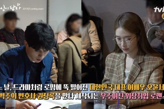 Watch: Lee Dong Wook And Yoo In Na Reunite And Get Into Character For First Script Reading