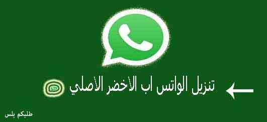 تنزيل الواتس اب الاخضر الاصلي القديم مجانا مدى الحياة Whatsapp Pinterest Logo Tech Company Logos Company Logo
