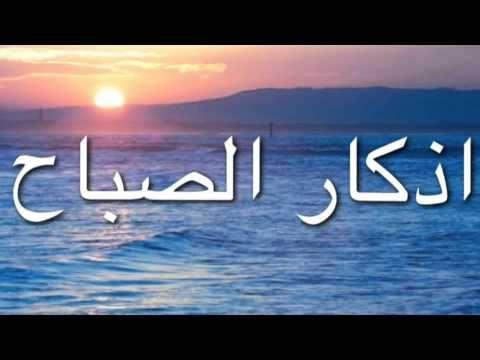 أذكار الصباح بأصوات تريح القلب رائعه مكتوبه Azkar Al Sabah Youtube Youtube World