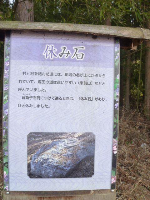 Shioda-Taira, Ueda, Nagano, Japan