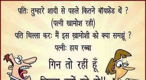 Best Jokes Comedy Husband Wife Quotes And Riddles Hilarious Funny For Friends Latest Kids In Hindi In 2020 Funny Joke Quote Funny Status Quotes Jokes Quotes