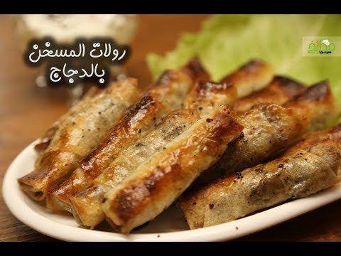 شاهدي بالفيديو طريقة عمل أطيب أكلات رمضان من المطبخ الفلسطيني وحضري رولات المسخن بالدجاج بطريقة سهلة وبسيطة وبنفس الطعم المميز واللذيذ Cooking Food Bacon