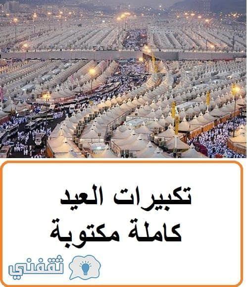 تكبيرات العيد كاملة مكتوبة تلبية العيد Eid Takbeer Feast City Photo Photo Aerial