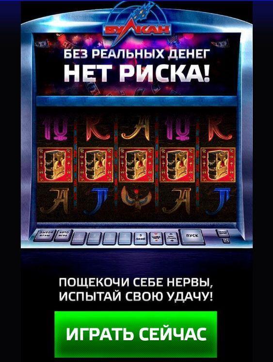 игровые бонусы онлайн играть бесплатно вулкан автоматы