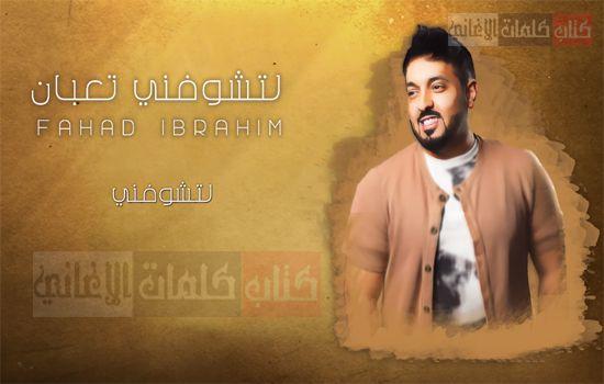 كلمات اغنية لتشوفني تعبان فهد ابراهيم Movie Posters Movies Fictional Characters