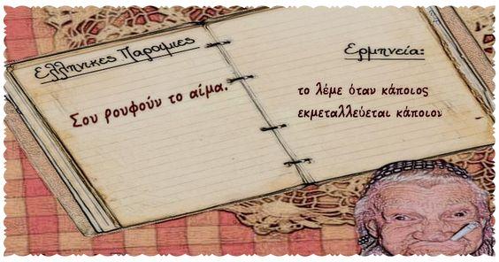 Σου ρουφούν το αίμα | ελληνικές παροιμίες