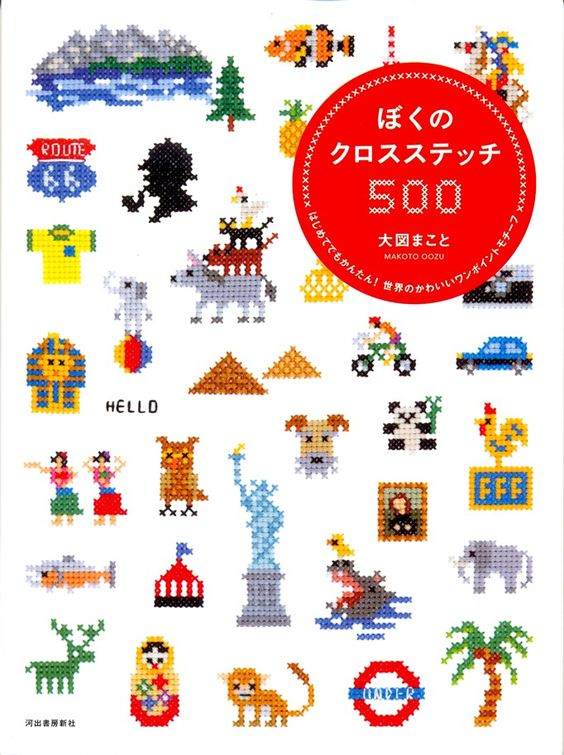 Master Makoto Oozu Collection 02 - Cross Stitch Icons Around the World 500 - Japanese craft book. via Etsy.: