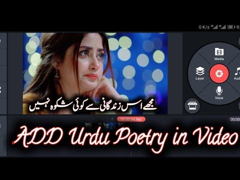 How To Make Poetry Videos In Kinemaster How To Make Poetry Video For Tiktok Youtube In 2021 Poetry Video Video Editing