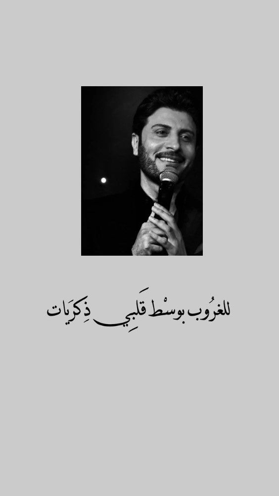 Pin By Anood 20 On ماجد المهندس Cover Photo Quotes Iphone Wallpaper Quotes Love Short Quotes Love