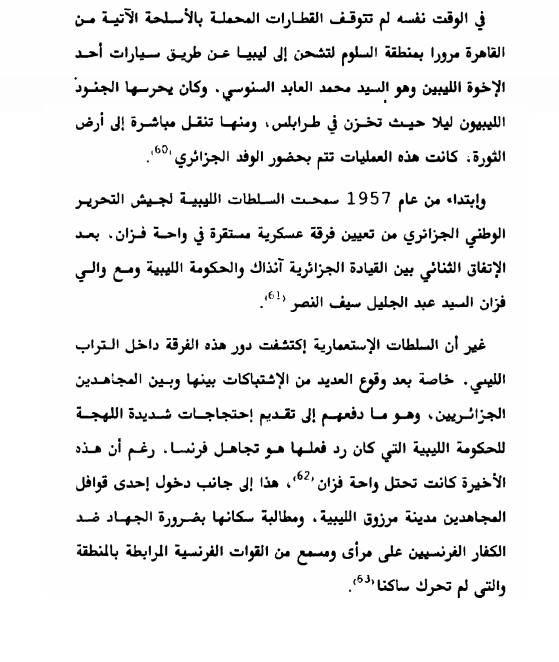 في كتاب مواقف الدول العربية من القضية الجزائرية 1954 1962 للمؤرخة الجزائرية د مريم صغير حديث عن الدور الكبير الذي لعبه الملك Math Math Equations Libya