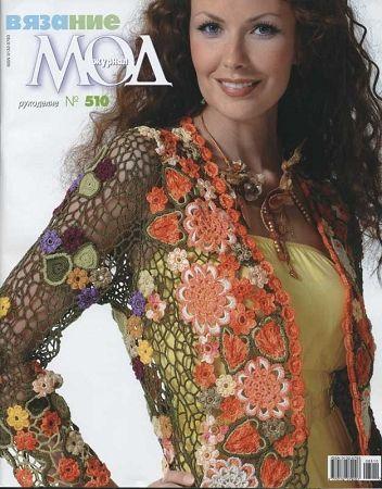 VERY RARE Zhurnal MOD Fashion Magazine 510 Russian knit and crochet patterns