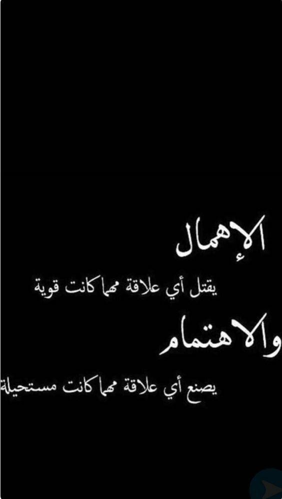 اقتباسات حكم أقوال فيسبوك خلفيات الإهمال والاهتمام Happy Life Quotes Funny Arabic Quotes Words Quotes